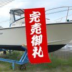 ヤマハ YF-23(完売)