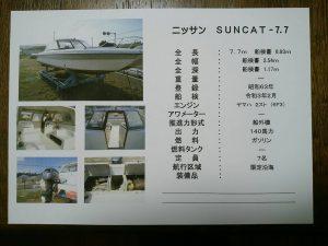 日産 SUNCAT-7.7 諸元