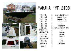 ヤマハ YF-21CC 中古艇諸元表
