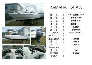 ヤマハSRV20中古艇 諸元