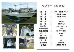 ヤンマーDE-26EZ 諸元表