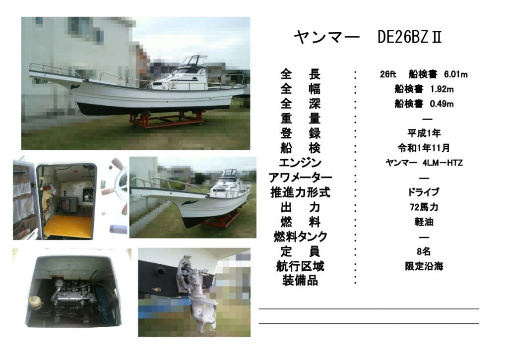 ヤンマー DE26BZ2 中古船 諸元