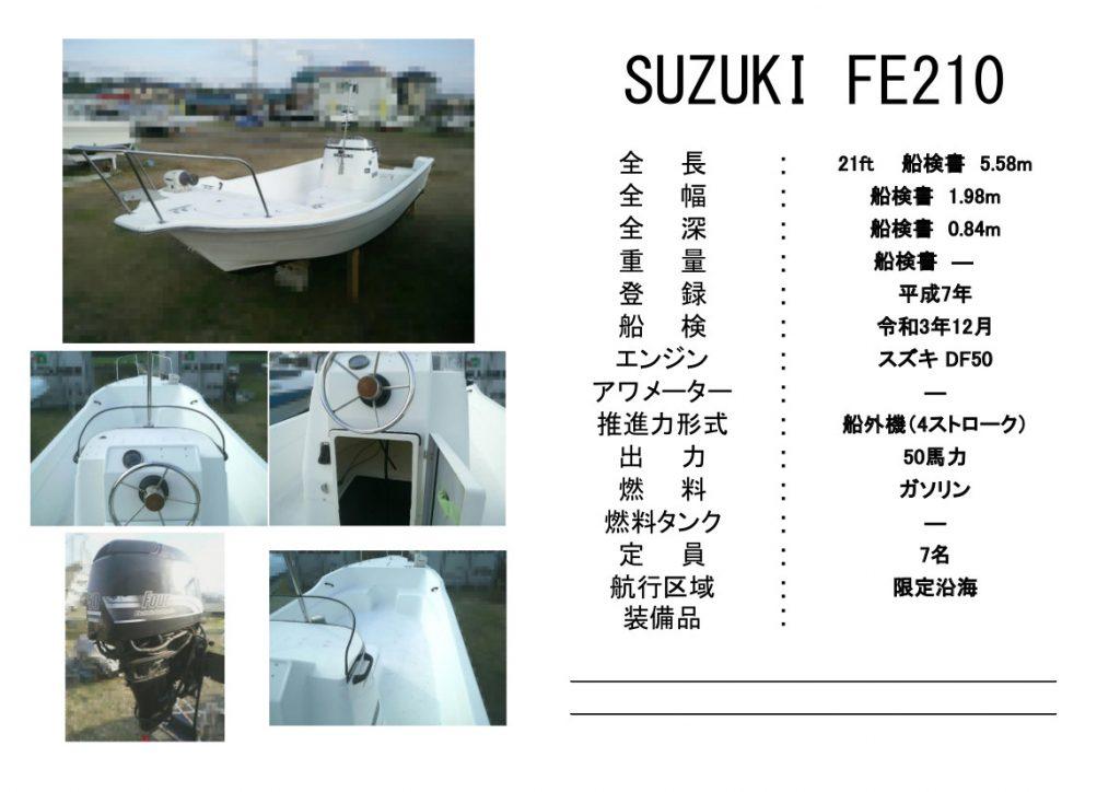 スズキFE210中古船諸元表