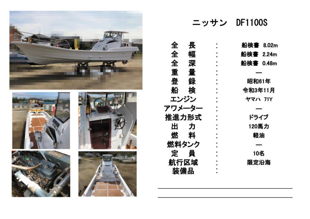 ニッサン DF1100S
