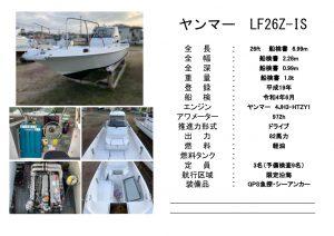 ヤンマーLF26Z-IS