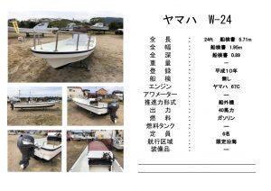 ヤマハ 和船 W-24 諸元