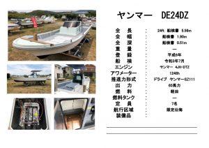 ヤンマー DE24DZ 中古艇諸元表